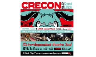 2016年3月21日に開催の「第5回ドキドキ大阪ソフビ万博」の会場2Fにて「CRECON Vol.004se」同時開催決定!