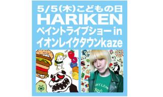 2016年5月5日にキャラクターデザイナー・HARIKEN氏が「HARIKEN PAINT LIVE SHOW」開催!