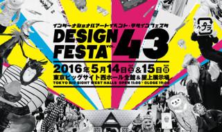 デザインフェスタVol.43