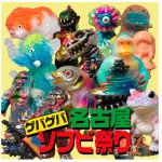 2016年5月29日に怪奇雑貨画廊 化け猫屋敷にて「ゲバゲバ名古屋ソフビまつり」が開催されるぞ!