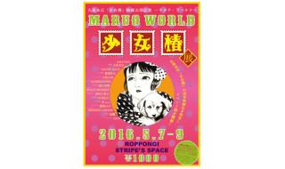 2016年5月5日より「丸尾末広『少女椿』映画公開記念―マルヲ・ワールドー 『少女椿展』」開催決定!