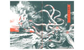 「トラウマ妖怪立体化計画」にエントリーされた妖怪たちをこなつ氏のイラストとともに紹介! 投票締め切りの本日はラストの第10回は「妖獣スキュレー」