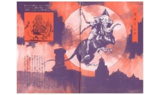 「トラウマ妖怪立体化計画」にエントリーされた妖怪たちをこなつ氏のイラストとともに紹介!第8回は「ガネーシア」