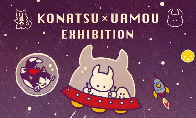 """「KONATSU × UAMOU EXHIBITION""""ESCAPE FROM EARTH""""」"""