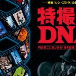 「特撮のDNA 円谷英二にはじまる『日本特撮』の魅力に迫る」
