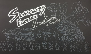SUNGUTS HK Exhibition 2016