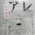アレの見守りソフビ人形シリーズ アレの見守りソフビ人形【INVISIBLE】