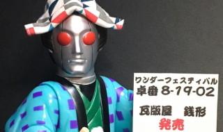 大江戸ROBOTS 銭形ZENIGATA(瓦版屋Ver)