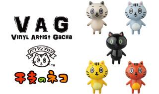 [VAG]第8弾についてお聞きしました! バケタンブログ編  「干支のネコ」について