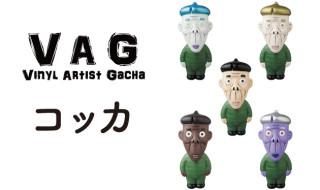 [VAG]第8弾にラインナップされた「コッカ」について木梨憲武氏にお聞きしました!