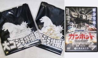 「大ゴジラ特撮展」大阪展トートバッグ&『装甲巨人ガンボット あやうし! あべのハルカス』DVDセット