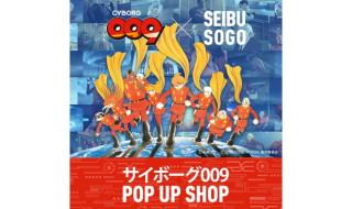 「サイボーグ009 POP UP SHOP」