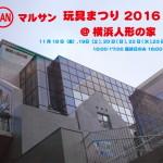 「マルサン玩具まつり2016秋」