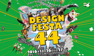 「デザインフェスタVol.44」
