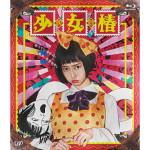 映画『少女椿』Blu-ray&DVD発売記念!