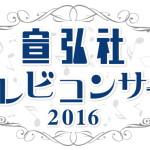 「宣弘社テレビコンサート2016」