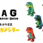 VAG(VINYL ARTIST GACHA) SERIES9 初代ゴガメジラ―