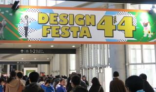 11月開催の「デザインフェスタvol.44」の気になるソフビをsofvi.tokyo的レポート!