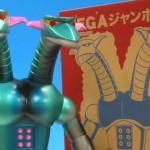 ドラゴンボーイ&ベアモデル メガジャンボソフビ【ダブラスM2 コスモナイトα限定 メタリックカラーVER】