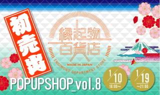 """2017年1月10日から「縁起物百貨店POPUP SHOP_vol.8""""本年も宜しくお願い致します""""ノ巻」開催決定!"""