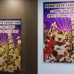 2017年2月にangel abby SPACEにて小夏屋展「KONATSUYA EXHIBITION at angel abby SPACE」が開催されたぞ!