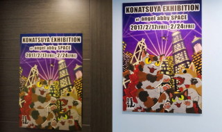 2017年2月にangel abby SPACEにて小夏屋展「KONATSUYA EXHIBITION at angel abby SPACE」が開催されたぞ!