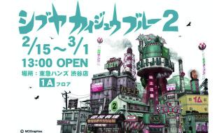 2017年2月15日より東急ハンズ渋谷店にて「シブヤカイジュウブルー2」開催決定! 気になる参加クリエイターを紹介だ!!