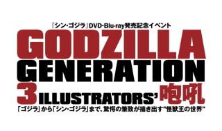 2017年3月15日より開催の「GODZILLA GENERATION 3ILLUSTRATOR's 咆哮」にてマルサン限定「ゴジラ」&「ヘドラ」出現!