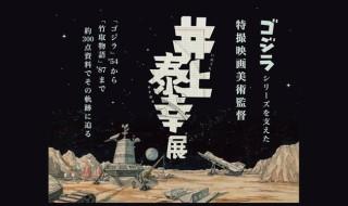 緊急告知! 2017年4月2日まで海老名市民ギャラリーにて「ゴジラシリーズを支えた特撮映画美術監督 井上泰幸展」開催中!