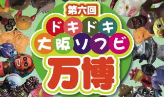 2017年3月20日に大阪の地に再びソフビメーカー&アーティスト集結の「第6回ドキドキ大阪ソフビ万博」開催決定!