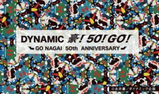 2017年3月25日から西武池袋本店 別館2F=西武ギャラリーにて「DYNAMIC 豪!50!GO!ーGO NAGAI 50th ANNIVERSARYー」開催決定!