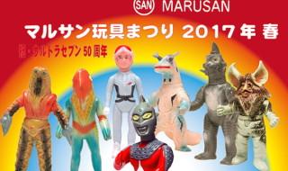 2017年3月18日から「マルサン玩具まつり2017春」開催決定! メインテーマは「ウルトラセブン放送50周年」だ!!