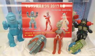 「マルサン玩具まつり2017春」をレポート! メインの展示は50周年記念『ウルトラセブン』!!