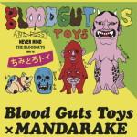 2017年5月4日にまんだらけ主催の「大まん祭」にて「Blood Guts Toys MANDARAKE」開催!
