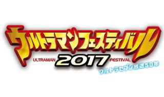 今年もこの季節がやってきた! 夏の池袋サンシャインシティで「ウルトラマンフェスティバル2017」開催決定! 2017年5月13日より前売券発売開始!!