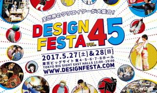 2017年5月27日~2017年5月28日に東京ビッグサイトにて「デザインフェスタvol.45」開幕!