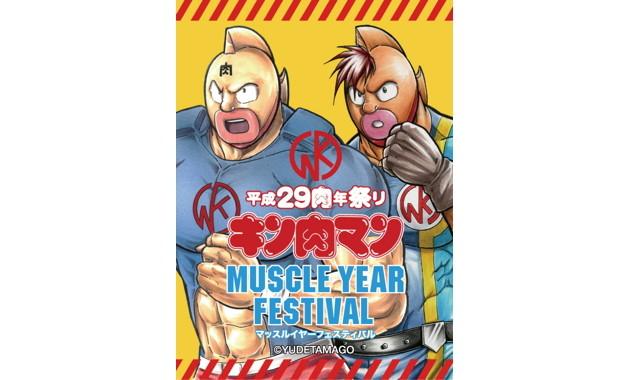 2017年6月22日より京都ロフトにて『キン肉マン』特別企画「マッスルイヤーフェスティバル」開催決定! KIN29TOY製「ロビンマスク胸像・原作カラー」を数量限定で関西先行発売!!