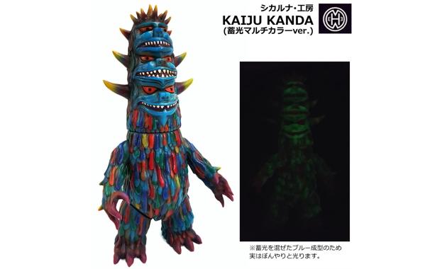 2017年6月25日12時よりショップ・arktz限定のシカルナ・工房製「KAIJU KANDA(蓄光マルチカラー ver.)」を発売開始!