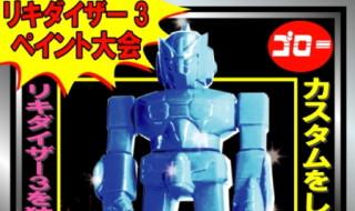 ショップ・One up.が「リキダイザー3ペイント大会」開催!! 「リキダイザー3(旧?サージェンガー)」素体をペイントして優勝商品「リキダイザー3」をゲットせよ!