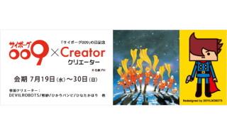 現在、西武・そごうのe-デパートにて開催中の「009の日記念 009 × クリエーター限定オンラインショップ」にて2017年7月21日10時より気になるクリエイターコラボ作品を発売!