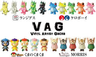 VAG 第12弾の参加アーティスト&キャラクターを大スクープ! ラインナップは「ランジアス」「ケロボーイ」「くまのくまくま」「MORRIS」だ!