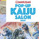 2017年8月20日の「マルサン ポップアップ怪獣サロンショップ」でゲストにLEOそふび坊や代表が来場してトークショー開催!