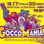 今年10周年を迎えるゴッド堂を記念し2017年8月17日より墓場の画廊にて「GOCCO MANIA 2017~ゴッコ堂10周年記念個展~」開催決定!