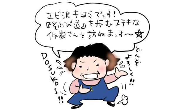なんとsofvi.tokoy初のマンガ連載スタート!  マンガ家・エビ沢キヨミ氏が注目のソフビクリエイターを紹介する「エビ沢キヨミのそふび道」が始まる!!