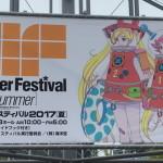 今年も熱かった「WF2017夏」へ行ってきました! 恒例のsofvi.tokyo的レポート!!
