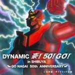 2017年9月9日より開催の「DYNAMIC 豪!50!GO!」様に準備されたクリエイターモノ一覧を公開!