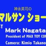 マルサンの「MARUSAN SHOW」にMaxToy代表マーク・ナガタ氏がゲストで登場!