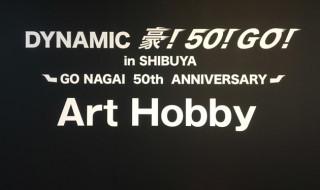 2017年9月上旬に開催され再び大盛況だった秋の「DYNAMIC 豪!50!GO! in SHIBUYA -GO NAGAI 50th ANNIVERSARY-」をレポート!