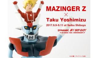 2017年9月9日からの「DYNAMIC 豪!50!GO!」情報が続々到着! SwimmyDesignLabの「マジンガーZ designed by Taku Yoshimizu」がついにデビュー!