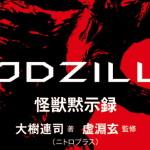 2017年10月25日に注目のアニメ映画『GODZILLA 怪獣惑星』の前史を読み解く唯一無二の小説『GODZILLA 怪獣黙示録』が発売決定!!
